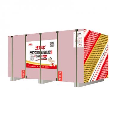 定位点零醛石膏板(耐火型)